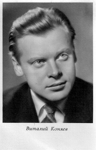 Почтовая открытка Виталий Коняев - 1963г., СССР