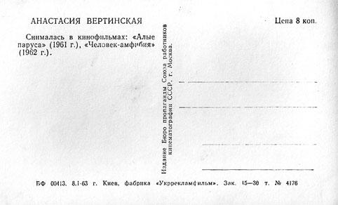 Почтовая открытка Анастасия Вертинская - 1963г., СССР