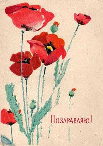 Почтовая открытка «Поздравляю!» - 1963г., СССР