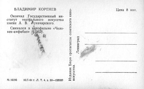 Почтовая открытка Владимир Коренев - 1964г., СССР