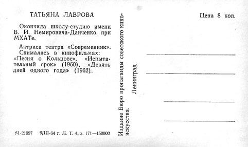 Почтовая открытка Татьяна Лаврова - 1964г., СССР