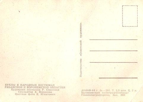 Почтовая открытка «Куклы в народных костюмах» - 1964г., СССР