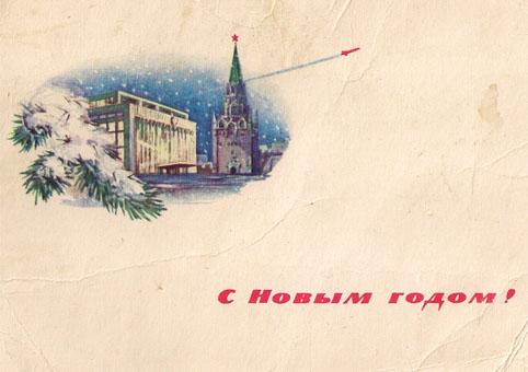 Почтовая открытка «С Новым годом!» - 1964г., СССР
