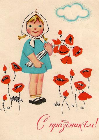 Почтовая открытка «С праздником!» - 1964г., СССР