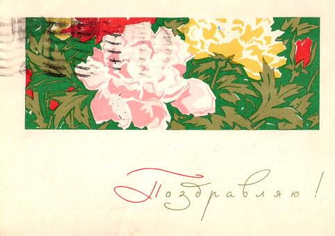 Почтовая открытка «Поздравляю!» - 1964г., СССР