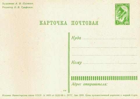 Почтовая открытка «Слава Советской Армии!» - 1965г., СССР