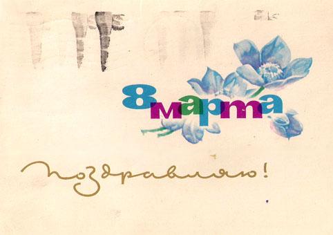 Почтовая открытка «8 Марта. Поздравляю!» - 1965г., СССР