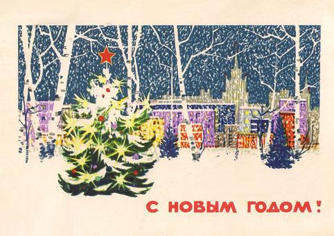 Почтовая открытка «С Новым годом!» - 1965г., СССР