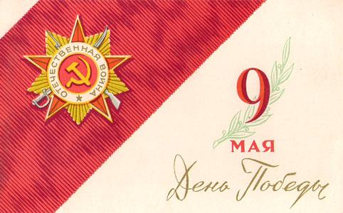 Почтовая открытка «9 Мая. День Победы» - 1966г., СССР