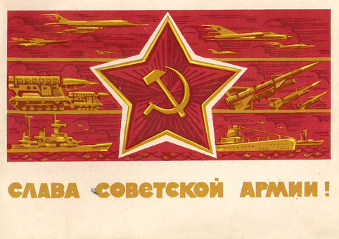 Почтовая открытка «Слава Советской Армии!» - 1966г., СССР