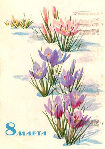 Почтовая открытка «8 Марта» - 1966г., СССР
