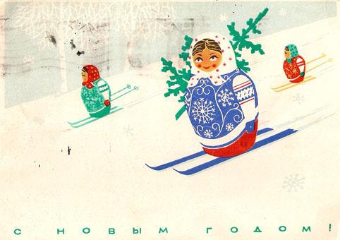 Почтовая открытка «С Новым годом!» - 1966г., СССР