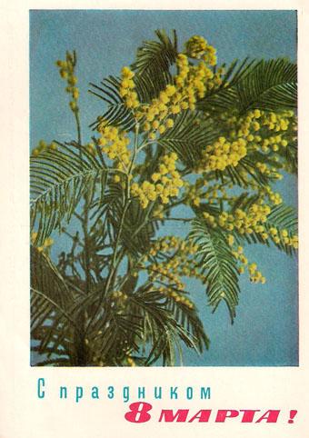 Почтовая открытка «С праздником 8 Марта!» - 1967г., СССР
