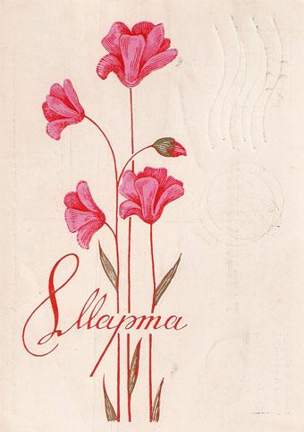 Почтовая открытка «8 Марта» - 1967г., СССР