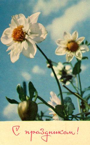 Почтовая открытка «С праздником!» - 1967г., СССР
