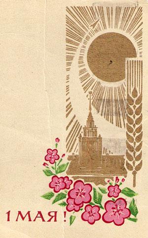 Почтовая открытка «1 Мая!» - 1967г., СССР