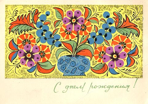 Почтовая открытка «С днем рождения!» - 1967г., СССР