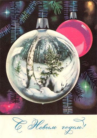 Почтовая открытка «С Новым годом!» - 1967г., СССР