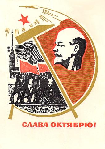 Почтовая открытка «Слава Октябрю!» - 1967г., СССР