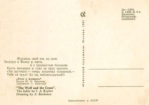 Почтовая открытка «Волк и журавль» - 1967г., СССР