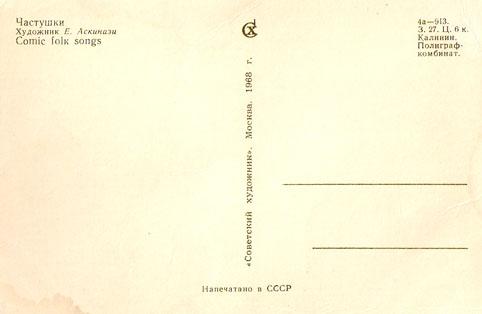 Почтовая открытка «Частушки» - 1968г., СССР