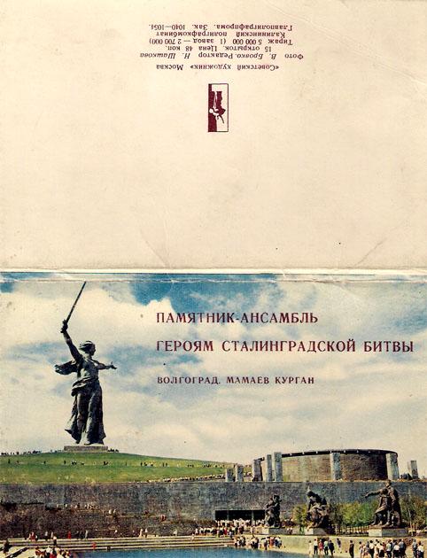 Набор открыток «Мамаев курган» - 1968г., СССР