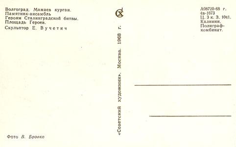 Почтовая открытка «Мамаев курган. Площадь Героев» - 1968г., СССР