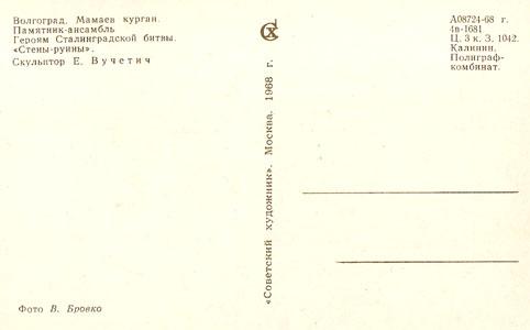 Почтовая открытка «Мамаев курган.  «Стены-руины» - 1968г., СССР