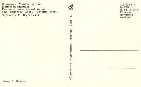 Почтовая открытка «Мамаев курган. Вечный огонь» - 1968г., СССР