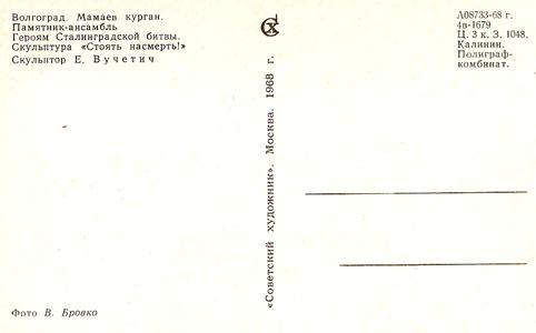Почтовая открытка «Мамаев курган. Скульптура «Стоять насмерть!» - 1968г., СССР