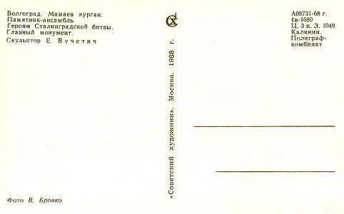Почтовая открытка «Мамаев курган. Главный монумент» - 1968г., СССР
