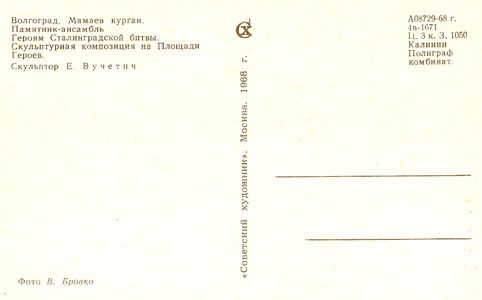 Почтовая открытка «Мамаев курган. Скульптурная композиция» - 1968г., СССР