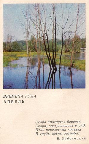 Почтовая открытка «Времена года. Апрель» - 1968г., СССР