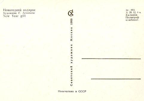 Почтовая открытка «Новогодний подарок» - 1968г., СССР