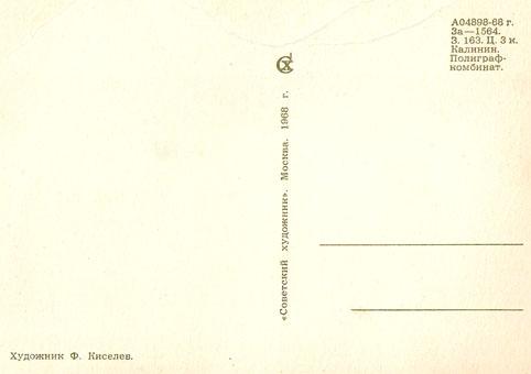 Почтовая открытка «Слава Великому Октябрю!» - 1968г., СССР