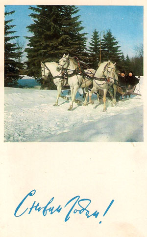 Почтовая открытка «С Новым годом!» - 1968г., СССР