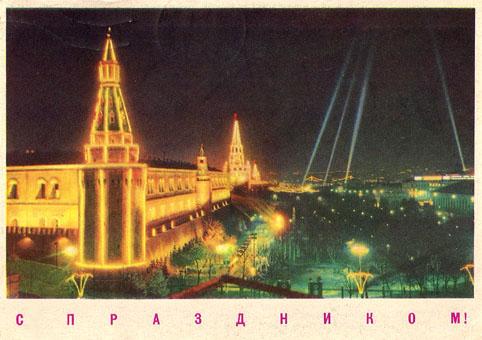Почтовая открытка «С праздником!» - 1968г., СССР
