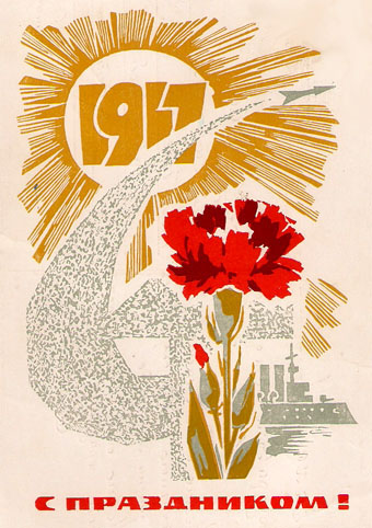 Почтовая открытка «1917. С праздником!» - 1968г., СССР