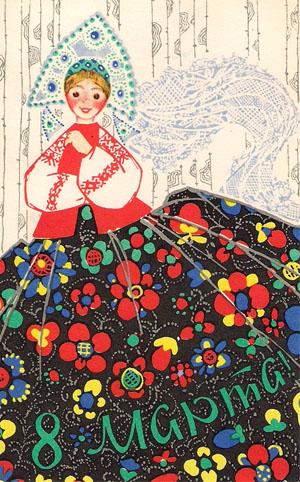 Почтовая открытка «8 Марта» - 1968г., СССР