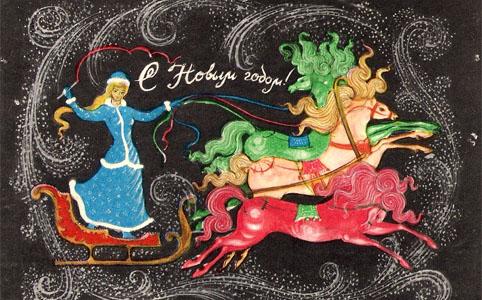 Почтовая открытка «С Новым годом!» - 1969г., СССР