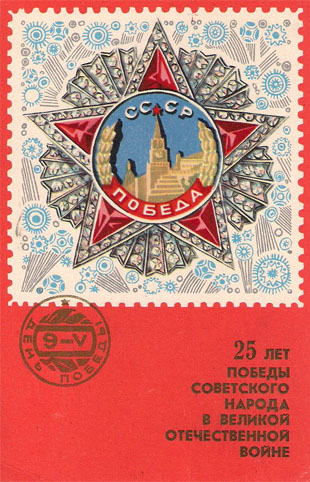 Почтовая открытка «25 лет Победы» - 1969г., СССР