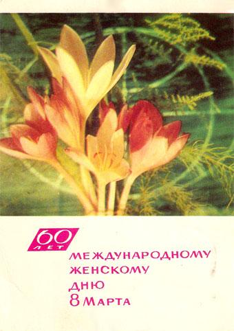 Почтовая открытка «60 лет 8 Марта» - 1969г., СССР