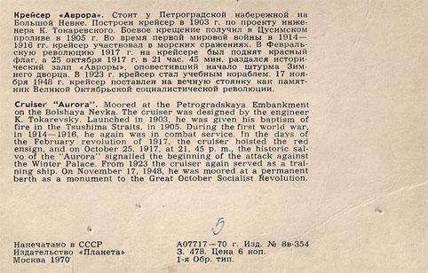 Почтовая открытка «Крейсер «Аврора» - 1970г., СССР