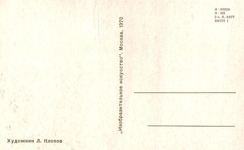 Почтовая открытка «С днем 8 Марта!» - 1970г., СССР