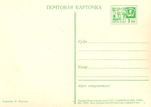 Почтовая открытка «С праздником 1 Мая!» - 1970г., СССР