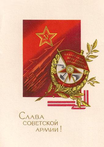 Почтовая открытка «Слава Советской Армии!» - 1970г., СССР