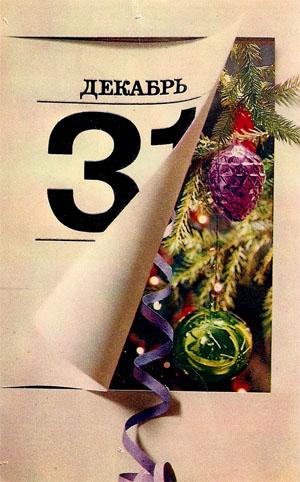 Почтовая открытка «31 декабря» - 1970г., СССР