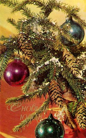 Почтовая открытка «С Новым годом!» - 1970г., СССР