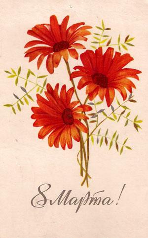 Почтовая открытка «8 Марта!» - 1970г., СССР