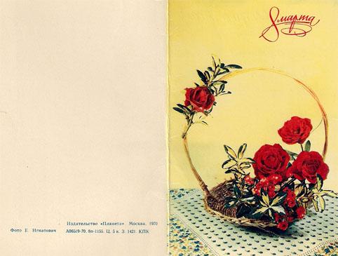 Почтовая открытка «8 Марта» - 1970г., СССР